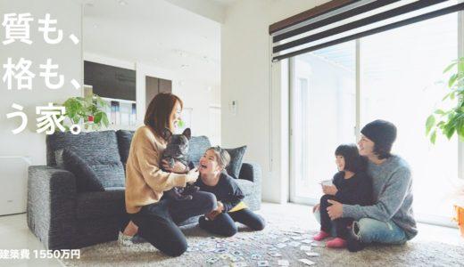 タマホームの気になる価格帯・坪単価が丸わかり!他の住宅会社と徹底比較