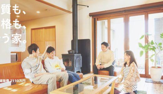 【超速報】タマホームVSへーベルハウス@特徴・価格・標準仕様で徹底比較!